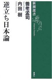 Nihonnron