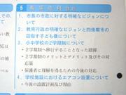 Gikaidayori_130
