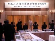 Tarutoko2007
