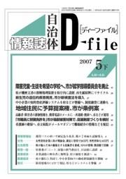2007_d_file_5g