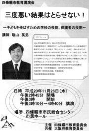 Kageyama_2