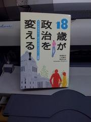 18saigaseijiwo