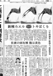 Sankei090301_1_3