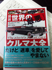 Car_book1