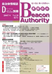 Beacon30